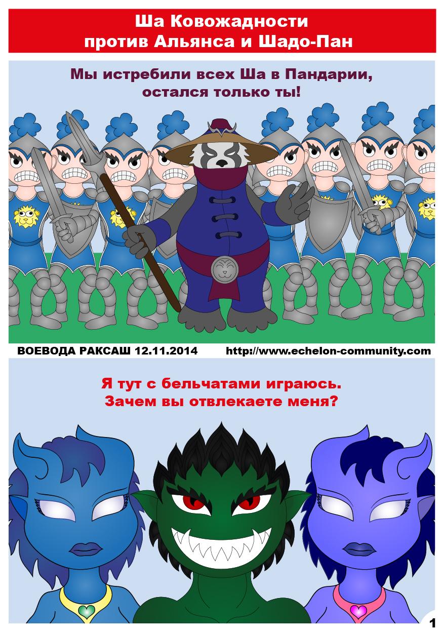 Ша Кровожадности против Альянса и ШадоПан - 1