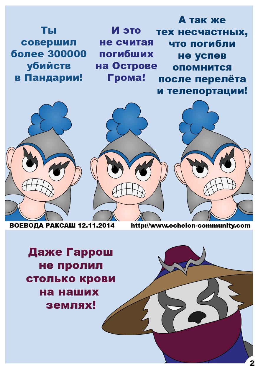 Ша Кровожадности против Альянса и ШадоПан - 2