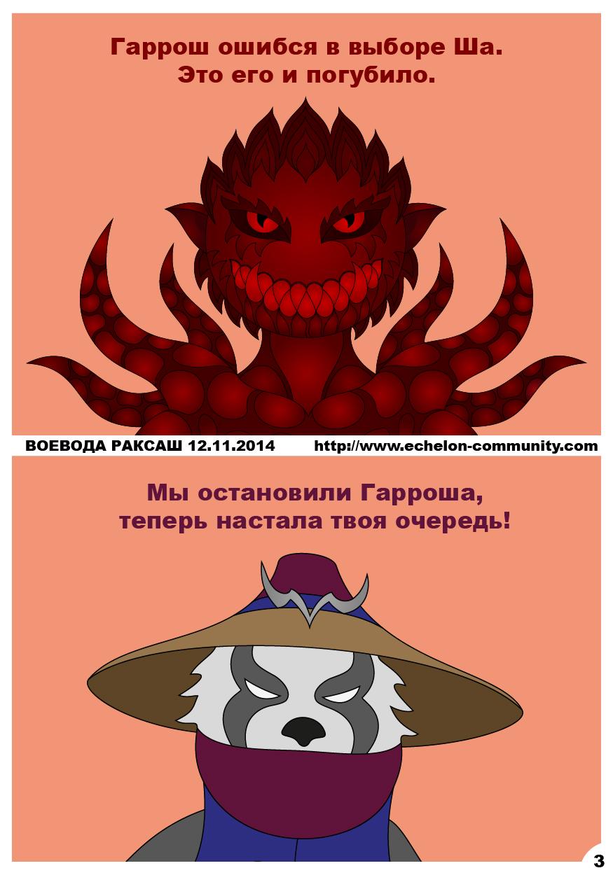 Ша Кровожадности против Альянса и ШадоПан - 3