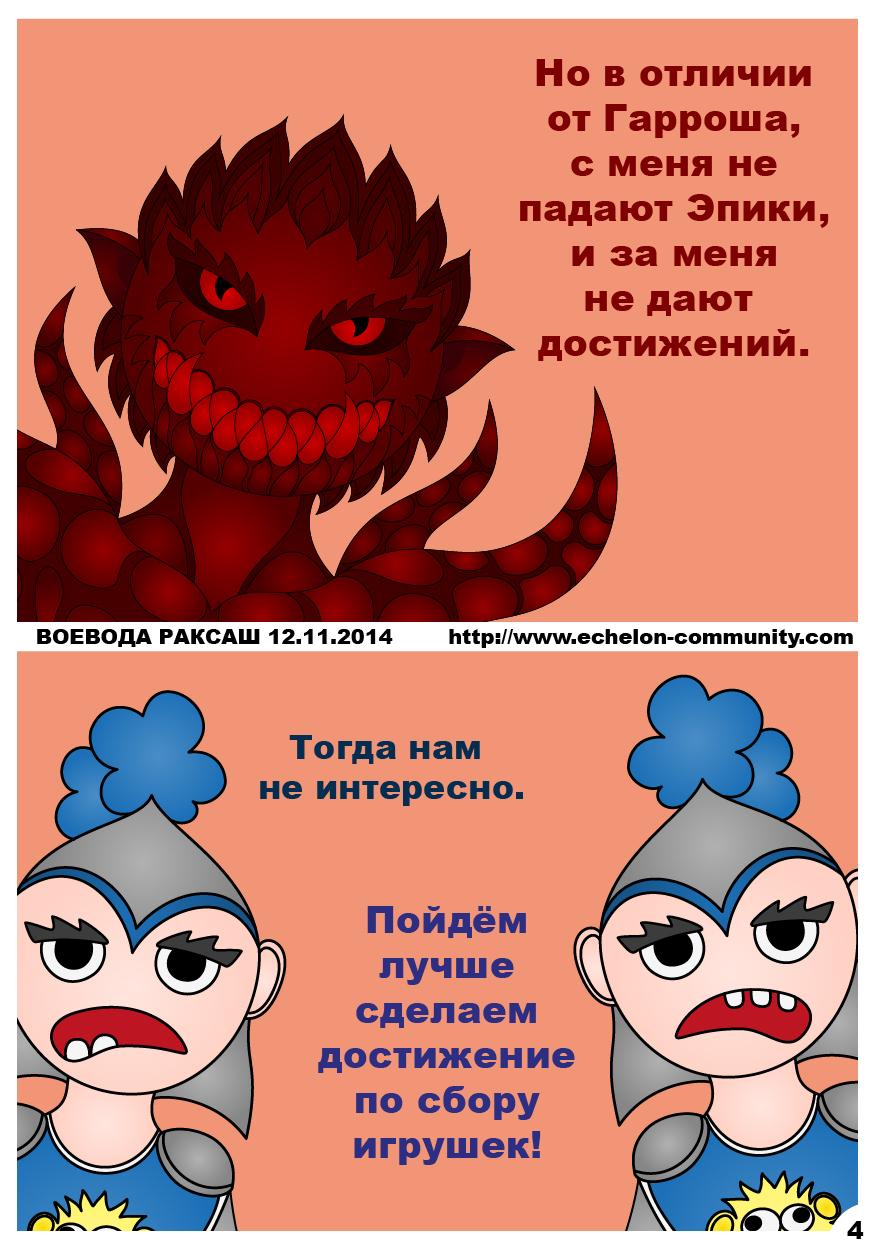 Ша Кровожадности против Альянса и ШадоПан - 4