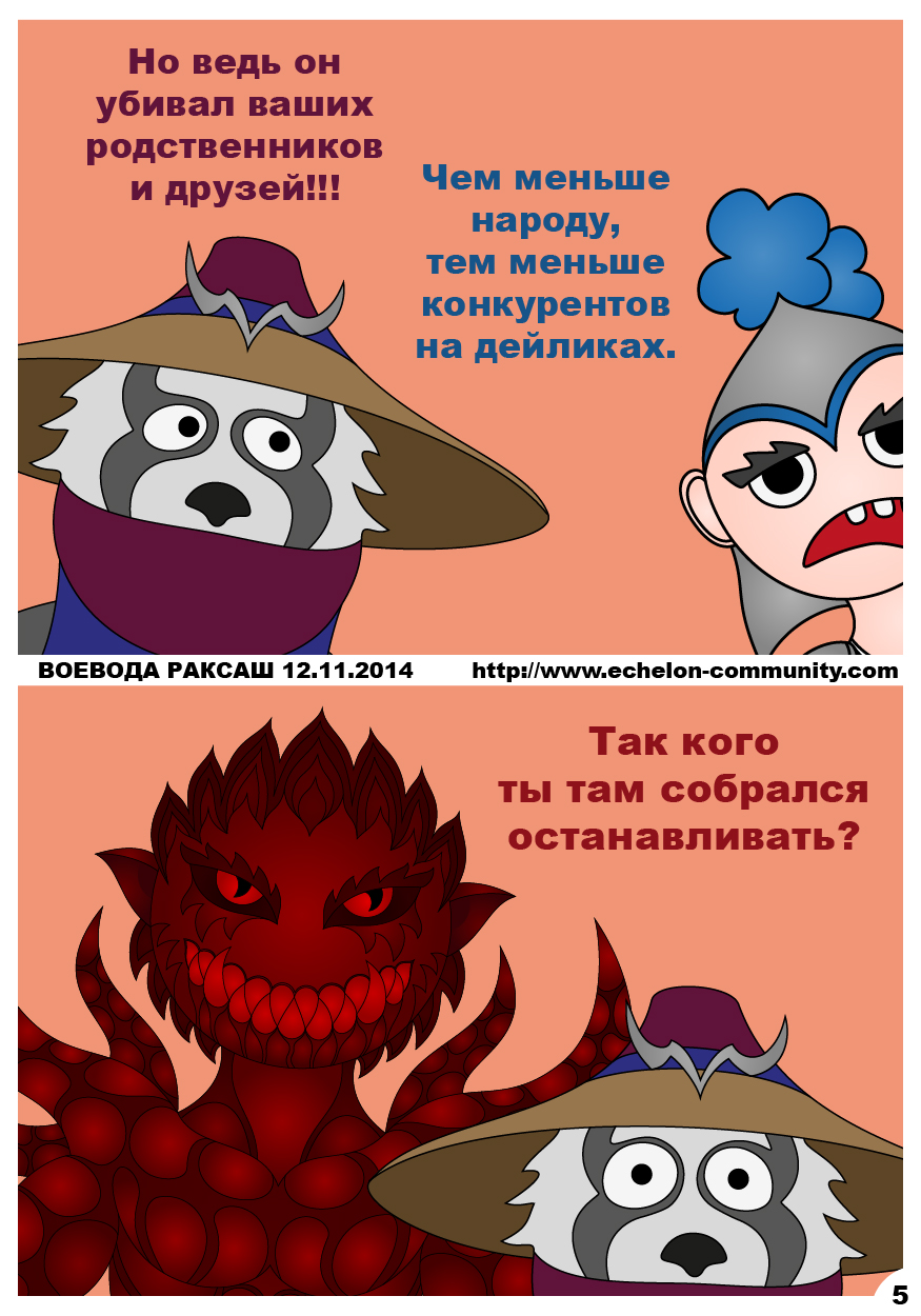 Ша Кровожадности против Альянса и ШадоПан - 5