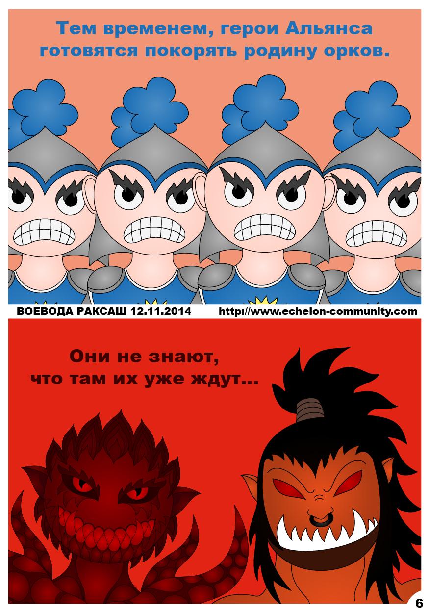 Ша Кровожадности против Альянса и ШадоПан - 6